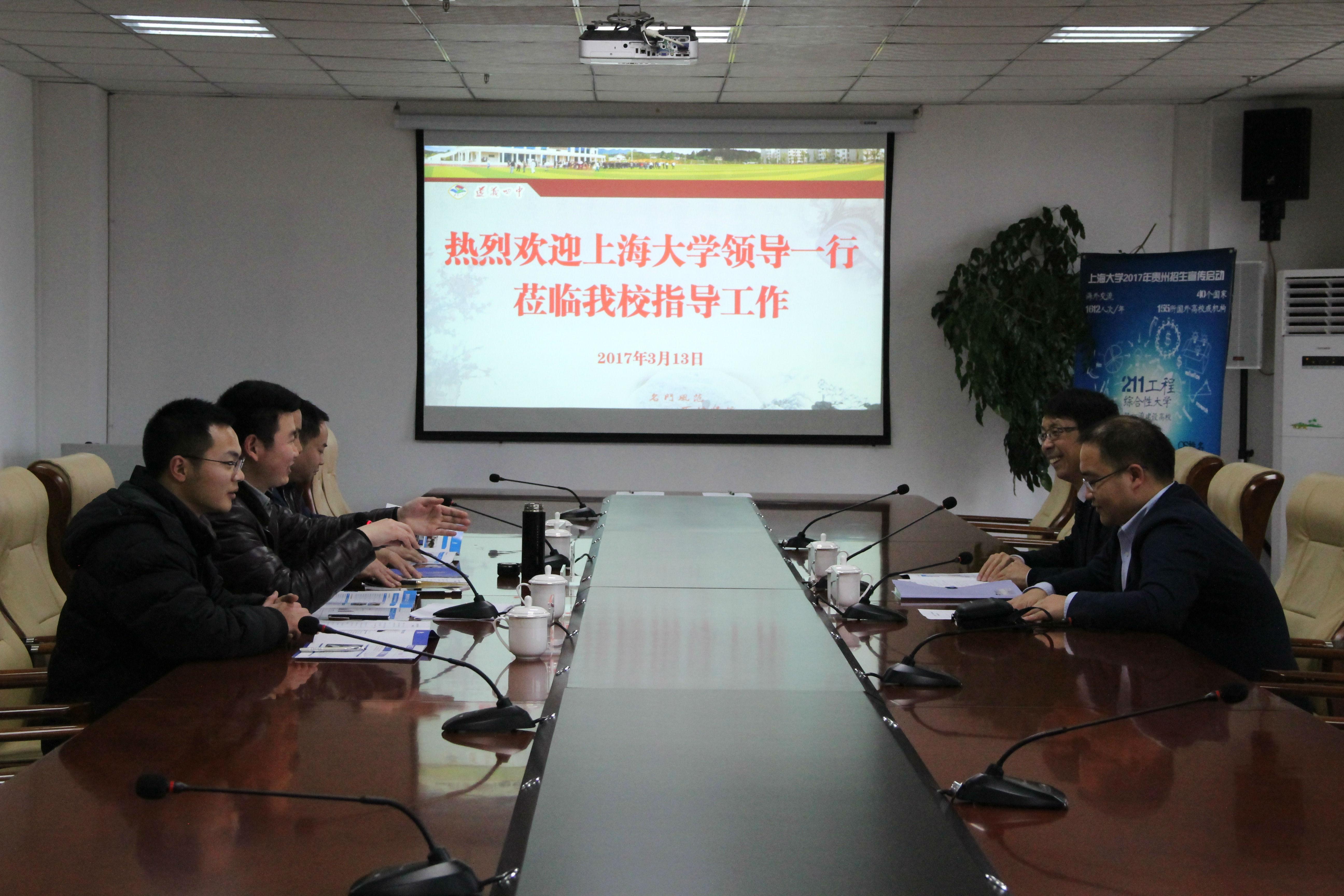 【生源基地】遵义四中与上海大学签署《优质生源基地协议书》